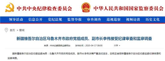 乌鲁木齐市政府党组成员、副市长李伟接受纪律审查和监察调查