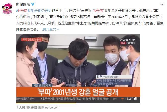 """""""N号房""""共犯长相公开 18岁主犯姜勋除道歉外全程始终垂头"""