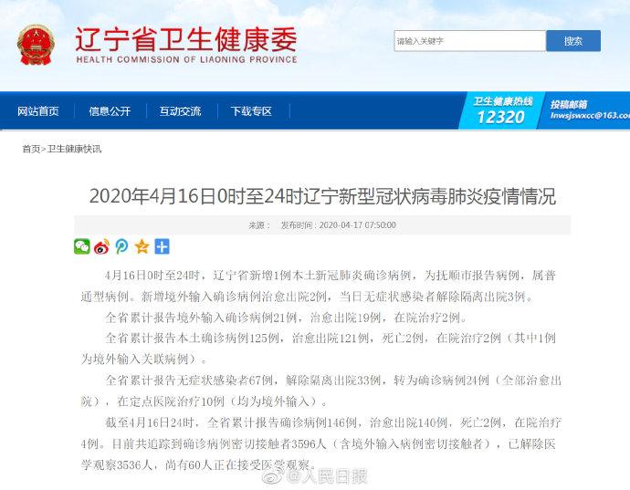 辽宁新增1例本土病例:为抚顺市报告,属普通型病例