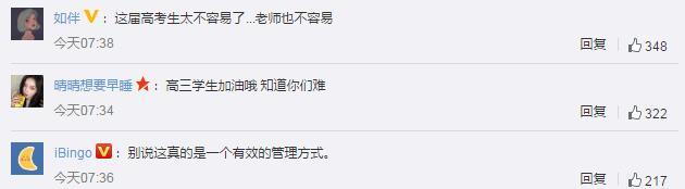 秦皇岛高三师生封闭管理至高考结束 网友:太不容易了 希望天道酬勤