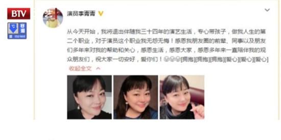 演员李菁菁被曝联合90后老公诈骗粉丝数千万元 2019年宣布退出演艺圈