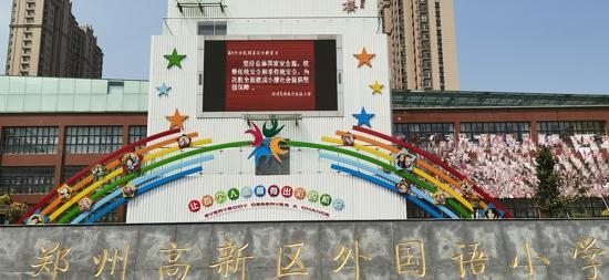 郑州高新区外国语小学开展第5个全民国家安全日宣传教育活动