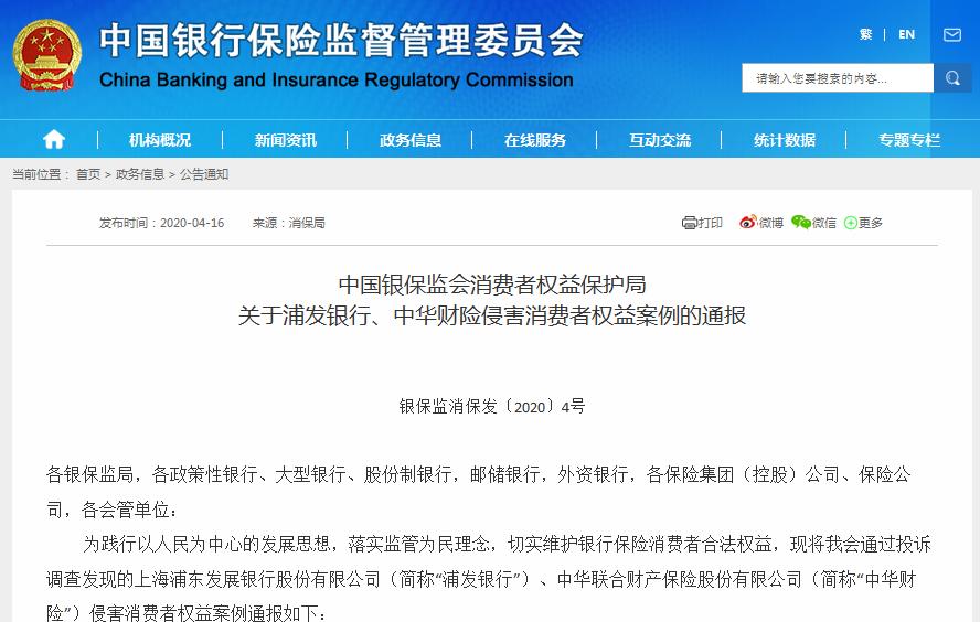中华财险遭银保监会点名通报:2019年5月份以来保证保险投诉集中爆发