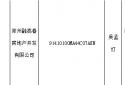 融亮春地产郑州无许可证违法建设 为融信集团子公司