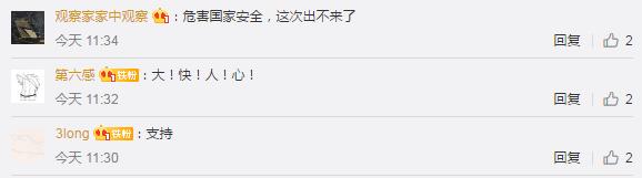 香港警方再次拘捕黎智英 网友:别放出来祸害人了