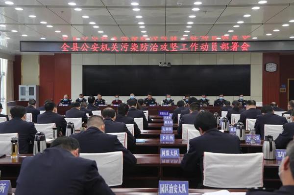 社旗县公安局召开全县公安机关污染防治攻坚工作动员部署会