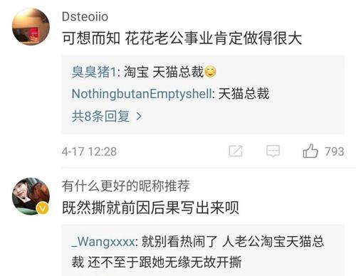 淘宝天猫总裁蒋凡出轨网红张大奕 疑被降职调任边缘部门