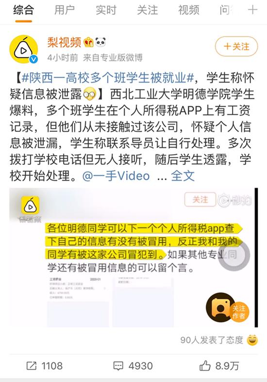 陕西一高校100多名学生被就业 多名学生在个人所得税APP上有工资记录