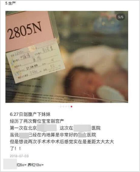 天猫总裁夫人爆料张大奕与卖家发生纠纷 网曝夫人两次剖腹产总共花费16万