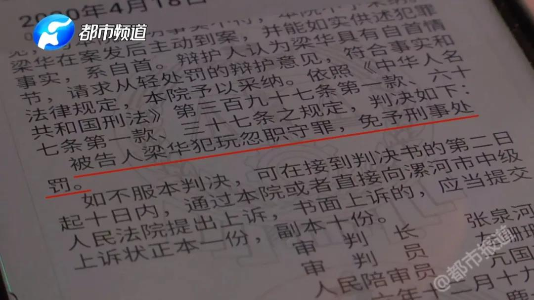 """漯河一女子深夜报警 民警未出警致两死一伤却""""免予刑事处罚"""""""