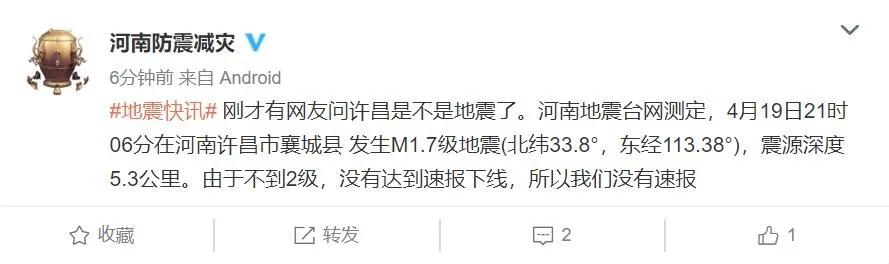 许昌市昨夜突发地震!河南地震局这样回应