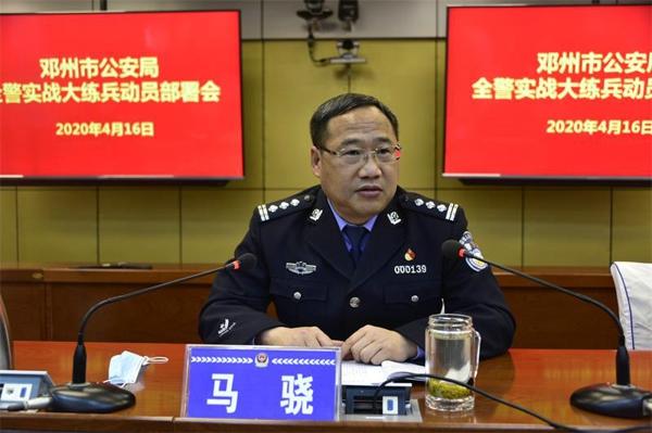 邓州市公安局召开全警实战大练兵动员部署会