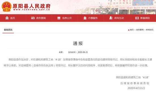 河南原阳4男童被埋致死 县住建局局长孙国安和安全股股长王建刚被免职