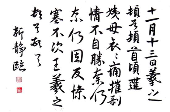 丹青妙笔写真情——胡新静书画作品欣赏
