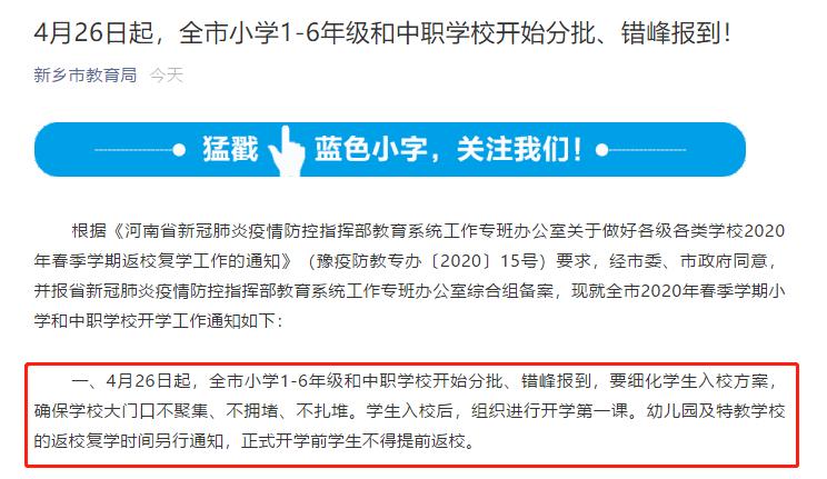 新乡等3地官宣!河南已有13个省辖市(区)明确初一、二年级和小学复学时间
