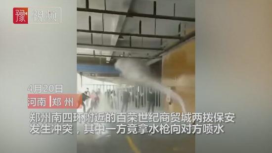 """拿水枪喷、砸坏护栏!郑州百荣世纪商贸城两方保安""""互斗"""",商户叫苦"""
