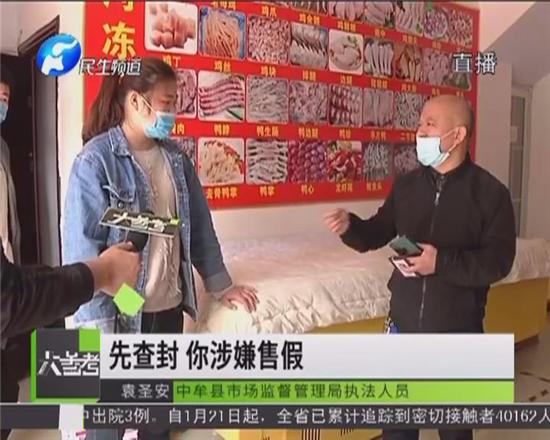 """中牟县万邦批发市场出卖合成""""鸡胸肉"""" 这肉能吃吗?"""