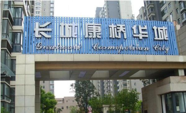 郑州长城康桥华城要在小区里建社区养老服务中心,遭部分业主反对