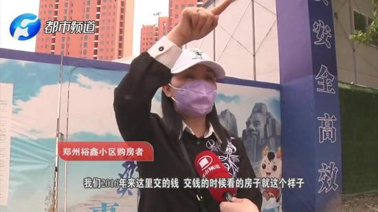 花了几十万4年未交房,郑州裕鑫小区业主急哭了!负责人:在补办预售证