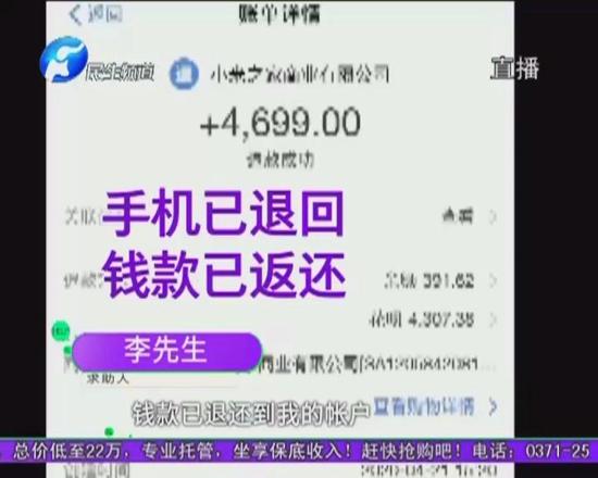 郑州小哥在小米之家购买高配手机跑外卖 没想到手机频出问题工作差点丢了