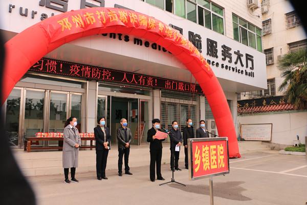 邓州市举行打击欺诈骗保专项行动启动仪式