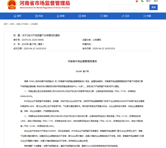 河南通报38批次不合格食品 河南万果园购物中心、郑州新隆嘉生鲜超市所售食品上榜