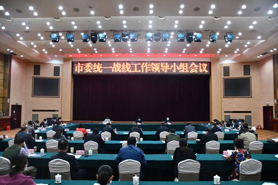 信阳市委统一战线工作领导小组全体会议召开
