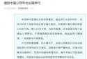 重视!外交部提醒中国公民暂勿出国旅行 避免跨境流动