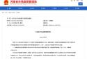 河南通告2批次口罩质量不合格 河南丝绸之宝、河南新裕华生物科技上榜