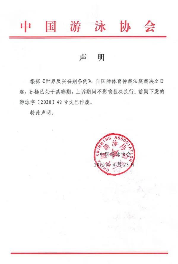 中国游泳协会发布声明:孙杨入选奥运集训名单文件作废!