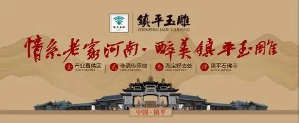"""关于征集""""中国•南阳(云)玉雕节""""会标和吉祥物的公告"""