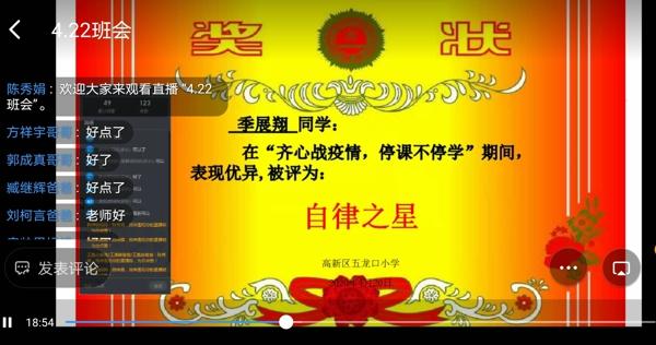 """郑州高新区五龙口小学开展""""线上学习之星""""评选活动"""