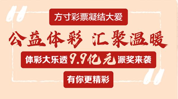 体彩大乐透9.9亿元大派奖来了!