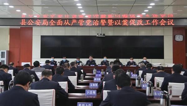 社旗县公安局召开全面从严管党治警暨以案促改工作会议