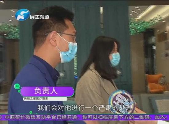 郑州女子在美丽之星做医疗整容后被忽悠成合作伙伴,交五千元保证金后感觉这事不对