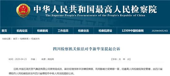 中国石油天然气集团有限公司原副总经理李新华被提起公诉