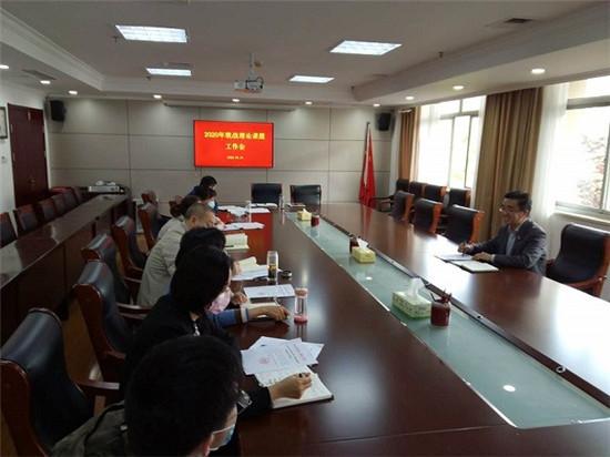 许昌市委统战部召开2020年统战理论课题工作会