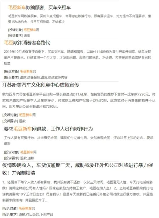 """调查 毛豆新车网 """"买车变租车""""的千层套路"""
