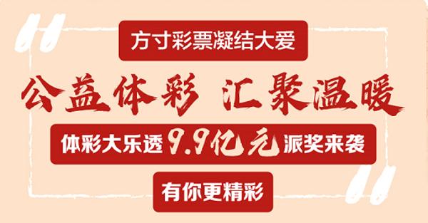 体彩大乐透9.9亿元派奖来袭 时隔一年的惊喜 追加投注更给力
