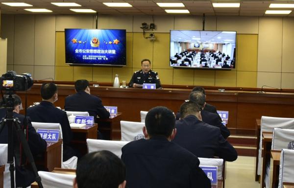 邓州市公安局举办思想政治大讲堂