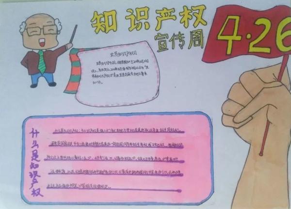 """郑州市管城区南关小学开展 """"知识产权宣传周---版权进学校""""活动"""