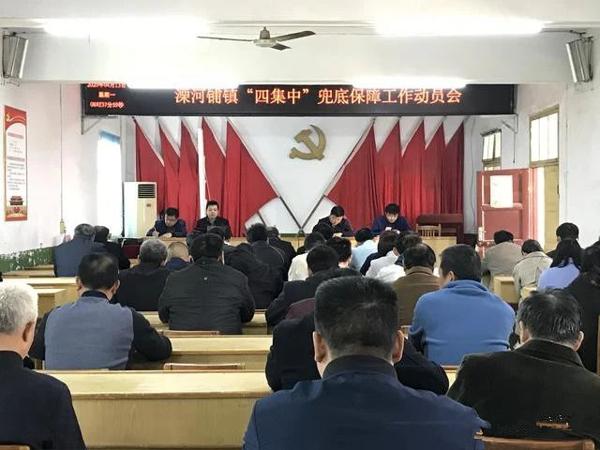 """新野县溧河铺镇切实抓好""""四集中""""兜底保障工作"""