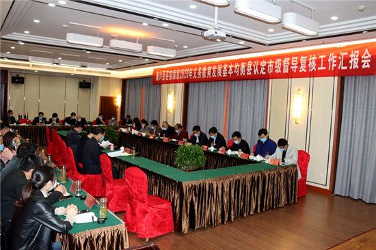 潢川县召开迎接国家2020年义务教育发展基本均衡县认定市级督导复核工作汇报会