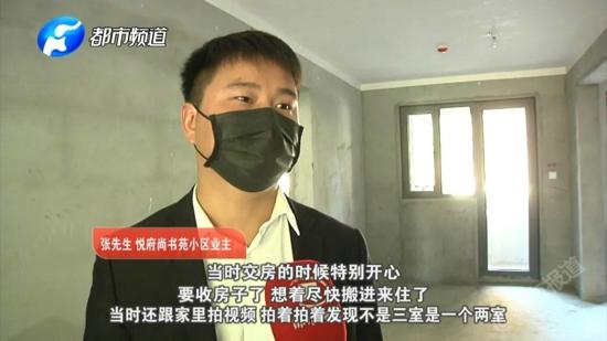郑州龙泉地产:合同签的是三室两厅 交房却变成两室两厅