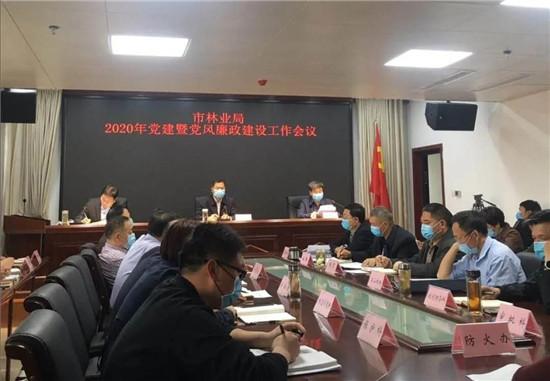 驻马店市林业局组织召开2020年党建暨党风廉政建设工作会议
