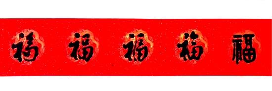 """五福临门——""""书坛李三""""李俊峰书法作品鉴赏"""