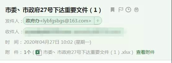 安阳市委网信办紧急提醒:黑客频繁侵袭我市网络和邮箱,网民慎点不明邮件和链接!