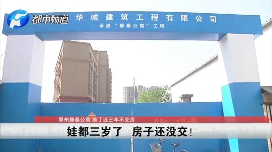 郑州豫泰公寓拖了近三年不交房 业主急疯:2016年买的房 现在娃都三岁了