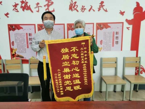 关爱空巢老人不缺位,让社区抗疫更有温度 ——郑州市工人新村社区关爱空巢老人