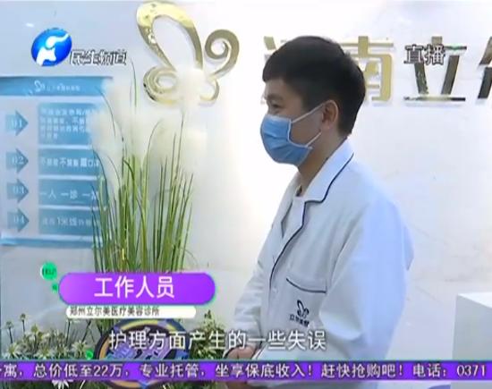 郑州女子隆鼻后鼻腔内有白色异物 立尔美整形医院:是膨体海绵 工作疏忽忘记取下